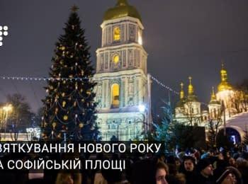 Святкування нового року на Софійській площі
