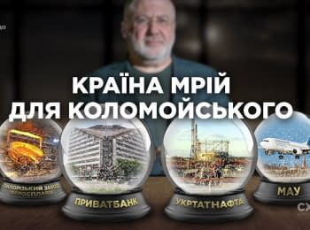 «Схеми». «Країна мрій» для Коломойського: що потрібно олігарху від України?