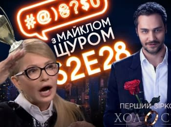 Tymoshenko, Lyashko, tv-show Bachelor on STB: #@)₴?$0 with Michael Schur #28