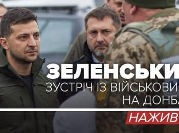 Зустріч Зеленського з військовими на Донбасі