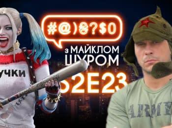 Ківа, Мосійчук, помста ями: #@)₴?$0 з Майклом Щуром #23
