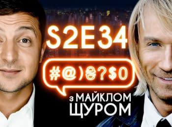 Zelenskyi, Vynnyk, Tymoshenko: #@)₴?$0 with Michael Schur #34