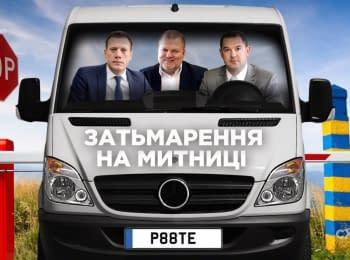 «Схемы»: «Евробляхы» в Украине. Журналисты разоблачили схему массового ввоза авто с участием белорусов