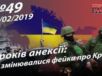 5 років анексії: як змінювалися фейки про Крим - StopFake.org