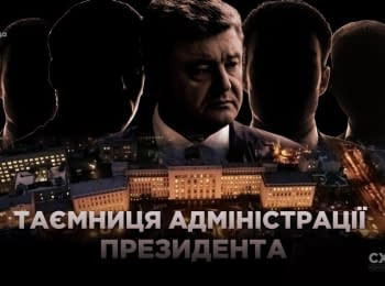 """The Schemes"". Mysterious visitors of Poroshenko"