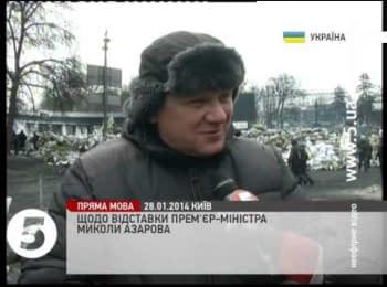 Побажання для Азарова з вул.Грушевського / Wishes for Azarov from Grushevskogo Street