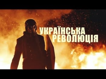 Українська революція - Євромайдан / Ukrainian revolution - EuroMaydan