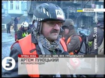 Журналісти просили силовиків не стріляти / Journalists asked security forces not to shoot