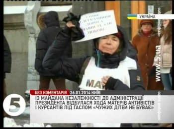Матері курсантів та активістів - Євромайдан /Mothers of students and activists - EuroMaydan