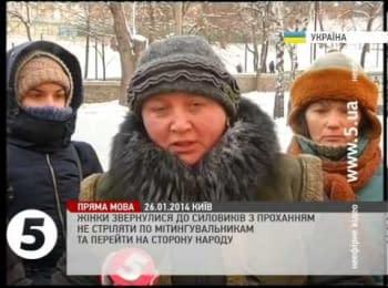 Жінки просять силовиків бути з народом 26.01.2014/ Women are asked security forces to be with people of Ukraine