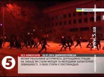 """Дніпропетровськ. Мітингувальники штурмують ОДА. Міліція провокує учасників спускаючи на них """"тітушок"""""""