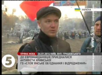 До Євромайданівців приєдналися актівісти з Криму/ Activist from Crimea in EuroMaydan 26 january 2014