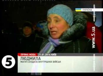 Мати солдата внутрішніх військ на вул. Грушевського [22.01]