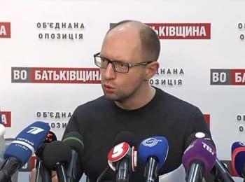 Арсеній Яценюк озвучив План дій опозиції