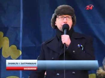 З Майдану зникло майже 40 людей / Almost 40 people disappeared from Maydan