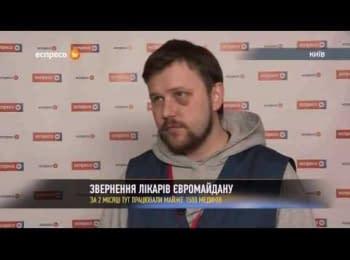 Звернення лікарів Євромайдану /  Appeal of doctors of EuroMaydan