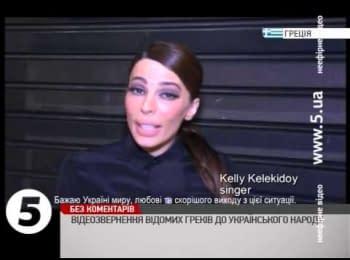 "Знаменитості Греції: ""Україно - бажаємо вам миру"" / Greece celebrities: Ukraine, we wish you peace"