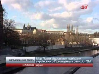 Прага відмовилася організовувати візит Януковича / Prague refused to organize the visit of Yanukovych
