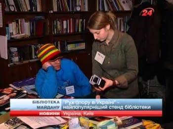 Євромайдан зібрав рекордну колекцію книг в Українському домі / A record number of books was collected by the people on Maydan in Ukrainian House