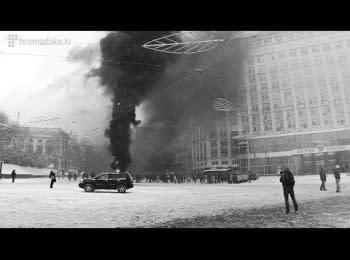 Київ. Протистояння на Грушевського / Kyiv. Conflict on Hrushevskoho Str