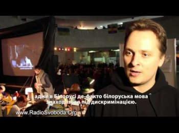 В Українському домі показали фільм «Живе Білорусь!» / In the Ukrainian house showed the movie «Lives Belarus!»