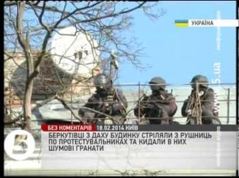 «Беркут» з даху кидає гранати та стріляє в людей / «Bercut» on the roof throw grenades and shoots  at people