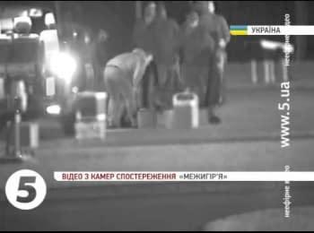 Відео з камер спостереження в «Межигір'ї»