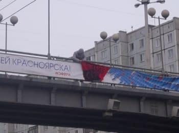 В Сибире повесили флаг в поддержку Майдана