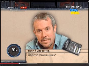 Андрій Макаревич про ставлення росіян до подій в Криму