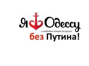Одеса  - не Росія. Одесити за цілісність України