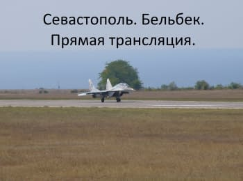 Севастополь. Бельбек: ВЧ-А4515 (запись)