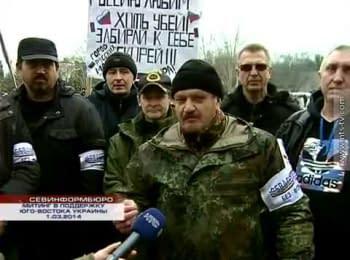 Звернення севастопольців до Майдану