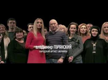 Звернення акторів та діячів культури України до російських колег і глядачів
