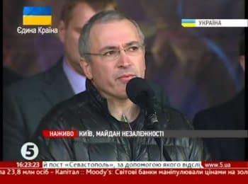Михайло Ходорковський виступив на Майдані