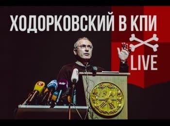 М.Ходорковський в КПІ (10.03.2014)