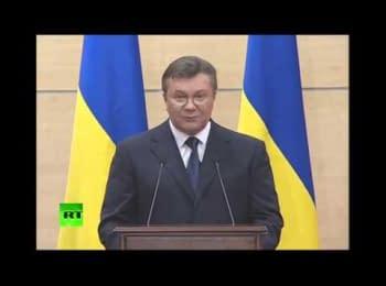 Заява Віктора Януковича (11.03.2014)
