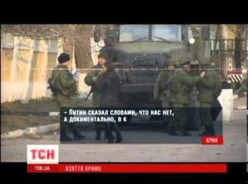 Російські військові розповіли, що буде з Кримом після референдуму