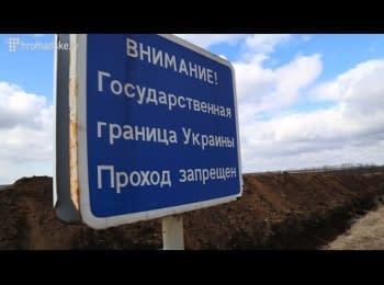 На Донеччині посилюють російсько-український кордон