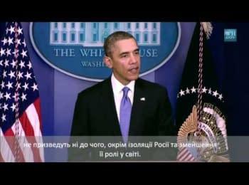 Заявление Президента США по Украине