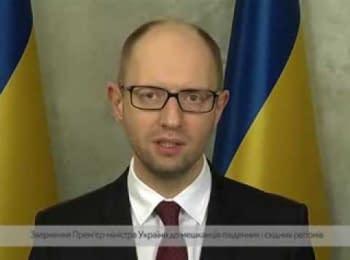 Обращение Арсения Яценюка к гражданам юга и востока Украины