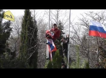 Над штабом ВМС України в Севастополі підняли російський прапор