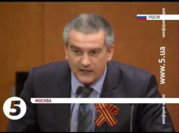 Аксьонов закликає РФ «допомогти» південному сходу України