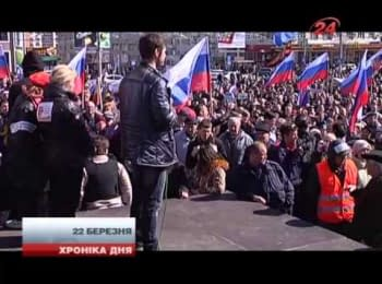 Ukraine. Chronicle March 22, 2014
