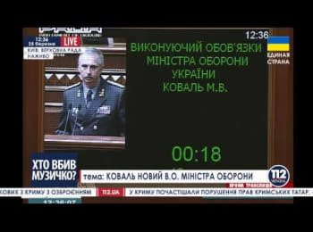 First speech of Mychaylo Koval as acting Minister of Defence of Ukraine