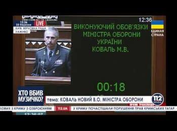 Перший виступ Михайла Коваля в якості в.о. Міністра оборони України