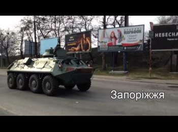 The Ukrainian military begin exercises