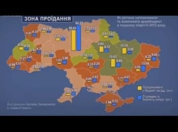 "Які області ""годують"" Україну?"