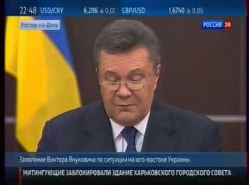 Янукович, Захарченко і Пшонка виступили зі зверненням, 13.04.2014