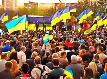 Проукраинский митинг в Донецке, 17.04.2014