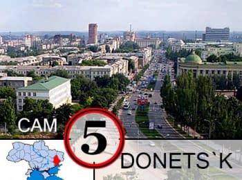 Донецк камера 5
